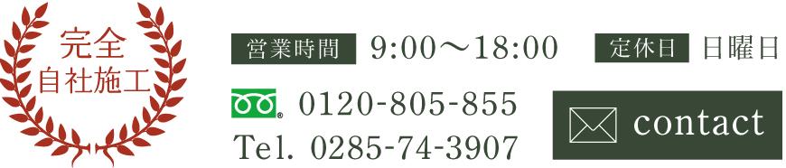 tel : 0120-805-855、tel:0285-74-3907