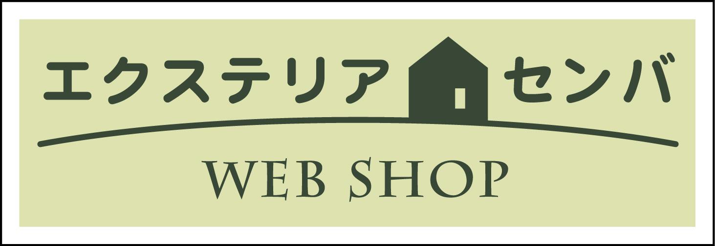 エクステリアセンバ_webshop